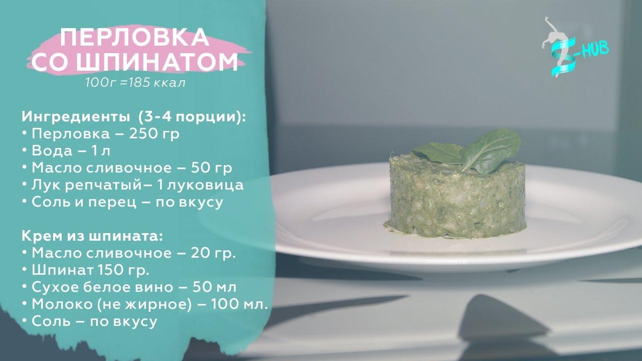 Рецепт каши здоровое питание