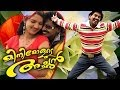Malayalam Movie 2014 - Minimolude Achan Song -  Thakkudu Pava [HD]