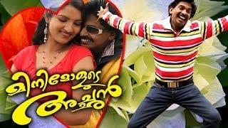 Malayalam Movie 2014 - Minimolude Achan Song - Thakkudu Pava [HD]