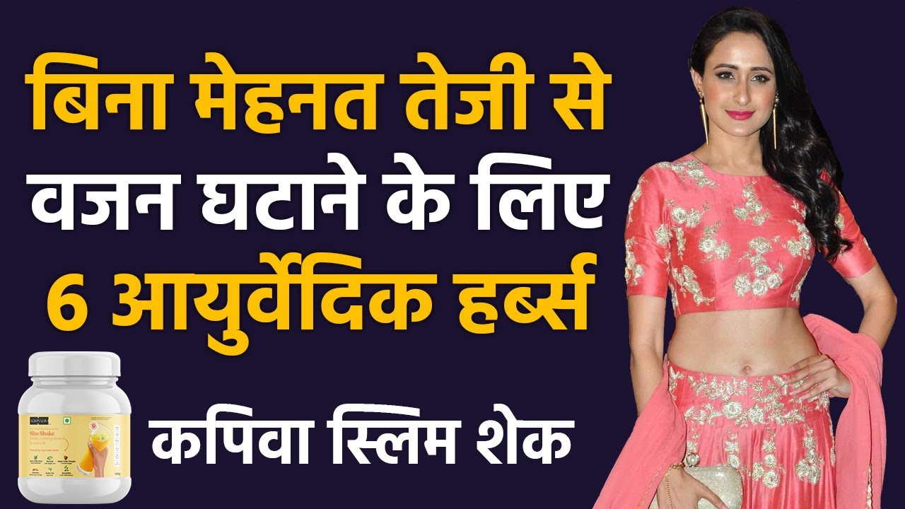 Best Way to Reduce Belly Fat with Kapiva Slim Shake   Lose Weight Naturally- Staying At Home (Hindi)