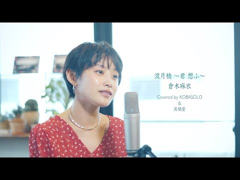 togetsugyou-~kimi-omou~-/-mai-kuraki-(covered-by-kobasolo-&-takahashi-ai)