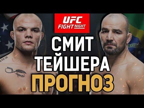 ОТПРАВИТ НА ПЕНСИЮ!? Энтони Смит vs Гловер Тейшера / Прогноз к UFC Foght Night 171