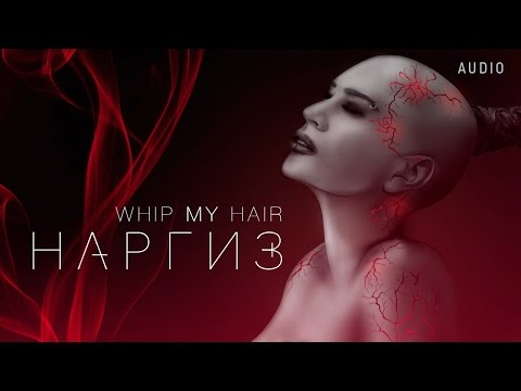 НАРГИЗ - WHIP MY HAIR / AUDIO 2016 thumbnail