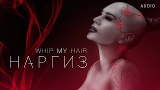 НАРГИЗ - WHIP MY HAIR / AUDIO 2016
