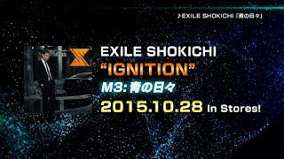 EXILE SHOKICHI 楽曲解説 青の日々ということでまさしく青春を歌った曲...