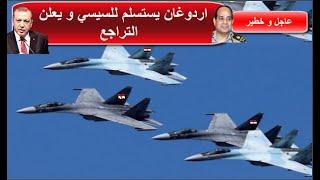 اردوغان يعترف بقـ,,ووة مصر و الجـ,,يـ,,ش المصري و يعلن التراجع و الرد السعودي