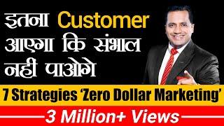 इतना Customer आएगा कि संभाल नहीं पाओगे | 7 Strategies | Zero Dollar Marketing | Dr Vivek Bindra
