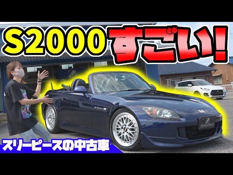 ホンダ【S2000】が凄い|スリーピースの中古車