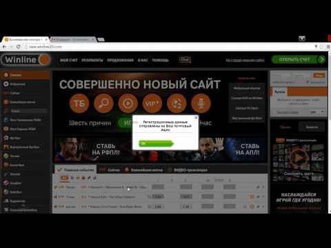 Видео Регистрация на winline