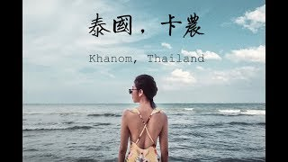 Convoy Road Trip - from Malaysia to Thailand! || TZIAAA TRAVEL 14