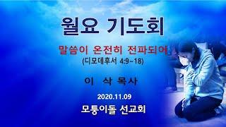 미주 모퉁이돌 선교회 월요기도모임 2020.11.9
