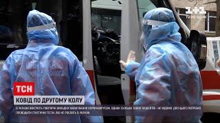 Новини України серед населення фіксують повторні випадки зараження на коронавірус
