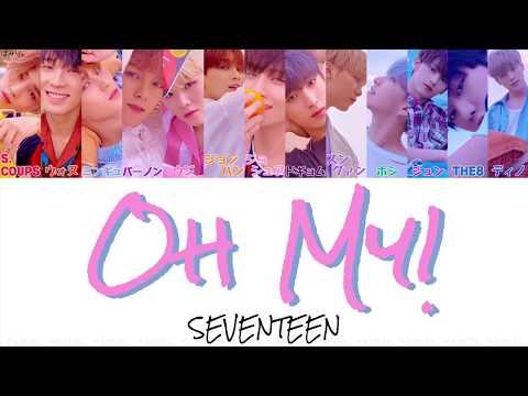 【日本語字幕/かなるび/歌詞】어쩌나(Oh My!)-SEVENTEEN(세븐틴)(+掛け声)