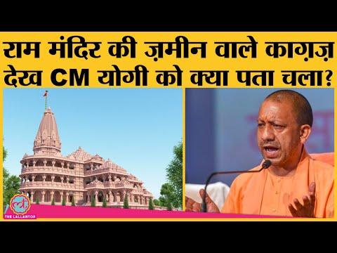 Ram mandir land fraud मामले में CM Yogi ने खुद Trust के papers की जांच की तो क्या निकलकर आया?