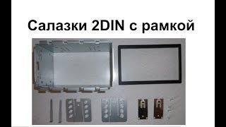 Салазки 2DIN с универсальной облицовочной рамкой