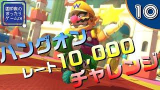 【マリカー8DX】ハングオン レート10,000チャレンジ #10
