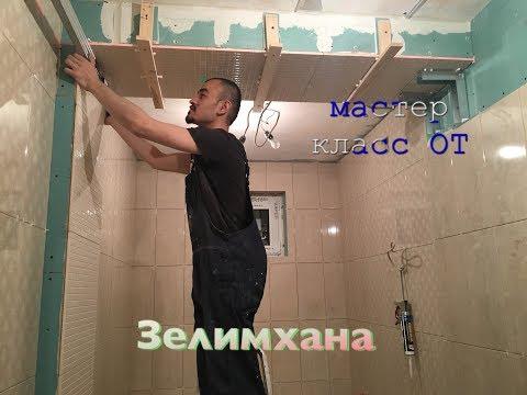 Как клеить керамическую плитку на потолок