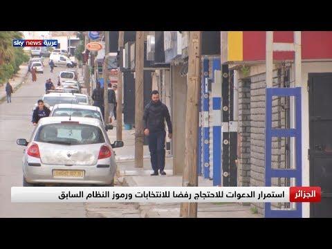 تباين الآراء في ولاية وهران حيال فوز تبون بالاستحقاق الرئاسي  - نشر قبل 12 ساعة