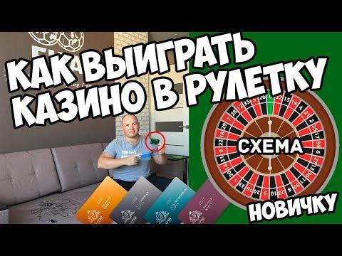 Как выиграть в казино в рулетку новичку. Схемы игры в рулетку.