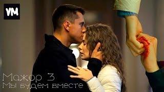 Мажор 3/Игорь и Вика - Финал (Мы будем вместе)/Павел Прилучный и Карина Разумовская
