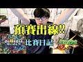 【TIK LEE】預賽首名出線!! 頂尖好手盃比賽日記【 怪物彈珠 Monster Strike /モンスト】