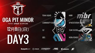 OGA PIT レインボーシックス MINOR POWERED BY AMD AND SAPPHIRE 日本語配信 DAY3