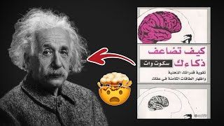 عشر كتب ستشكرني عليها | عربية - انجليزية