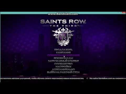 Как играть в Saints Row: The Third через Hamachi.