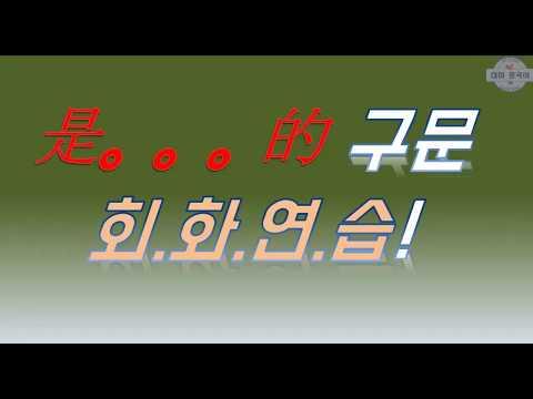 【중국어회화】是 的구문 을 활용한 회화연�