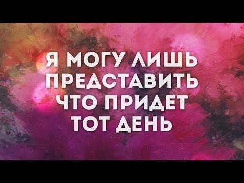 Алексей Каратаев - Я могу лишь представить(караоке)