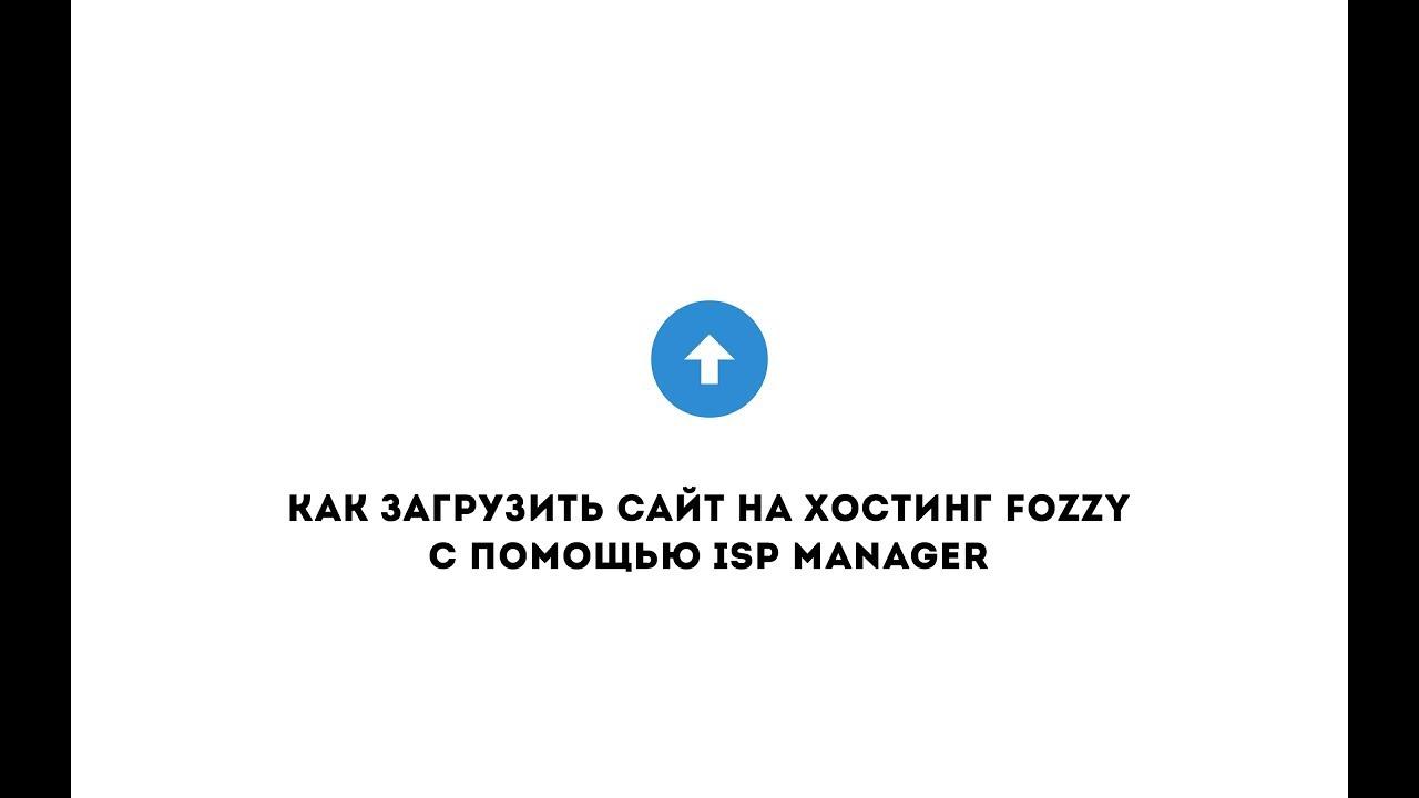 Fozzy.com - Как загрузить сайт на хостинг с помощью ISP Manager