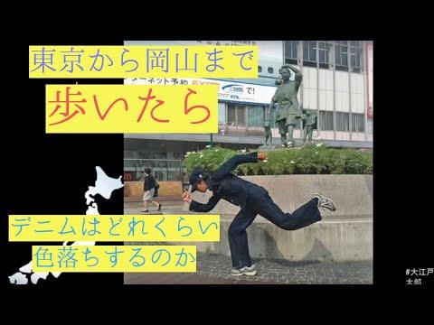 東京から岡山まで歩いてデニムの色落ちを検証