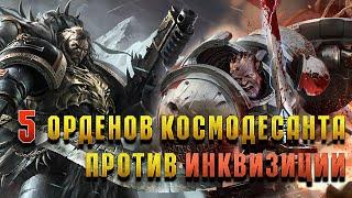 5 Лояльных орденов Космодесанта против Инквизиции / Warhammer 40000