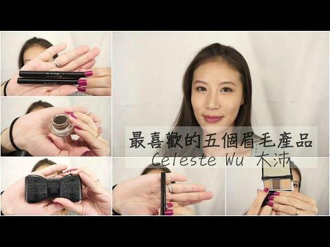 Celeste Wu 大沛 | 最喜歡的五個眉毛產品