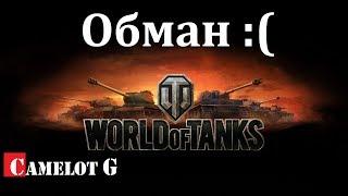 WOT обман. Что должен знать каждый игрок World of Tanks. Причины снижения популярности WOT Camelot G