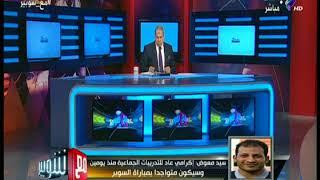 مع شوبير - سيد معوض يكشف موقف صالح جمعة من التواجد فى مباراة السوبر