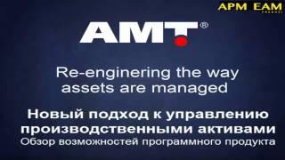 AMT iSolutions Обзор функциональных возможностей программного продукта