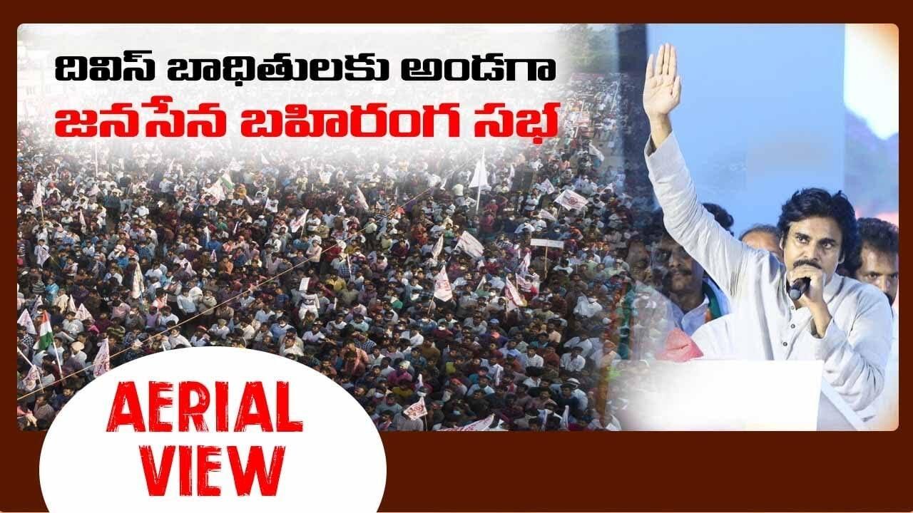 Aerial View |  JanaSena Public Meet || జనసేన బహిరంగ సభ || #JanaSenaWithDivisVictims