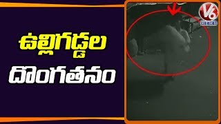 Thieves Steal Onions From Shop,Caught On Camera In Mumbai | V6 Telugu News