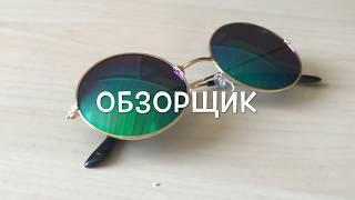 Модный Алиэкспресс: Круглые очки как у Леннона или Лепса. Обзор, распаковка, отзыв, round sunglasses