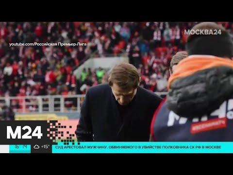 """Оштрафована команда """"Спартак"""" и бывший главный тренер - Москва 24"""