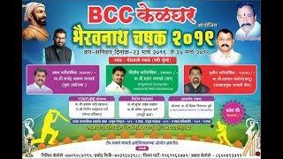 BHAIRAVNATH CHASHAK 2019 /  ORG BY - BCC KELGHAR  / RABALE (GOTHIVALI)