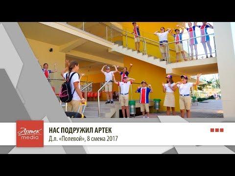 Нас подружил Артек, Полевой