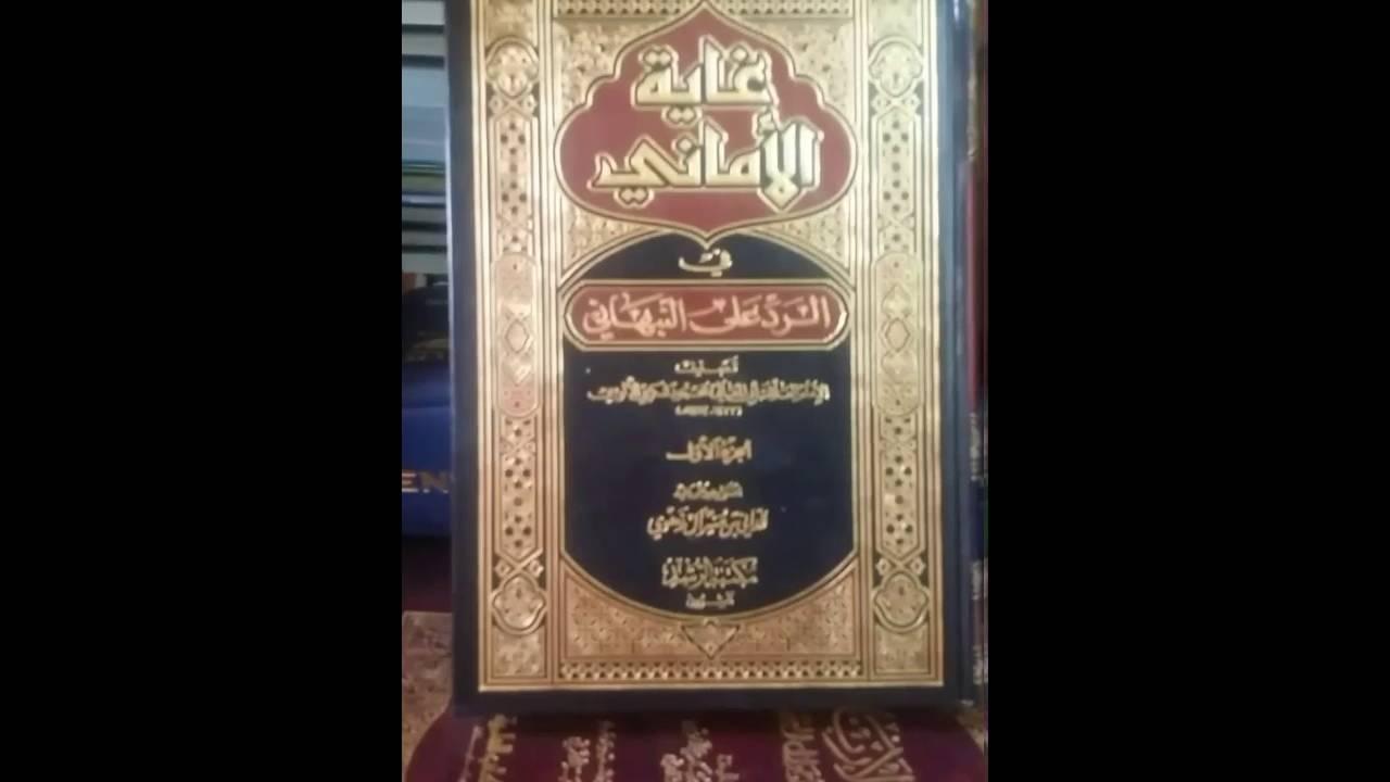 تحميل كتاب بلوغ الارب في معرفة احوال العرب