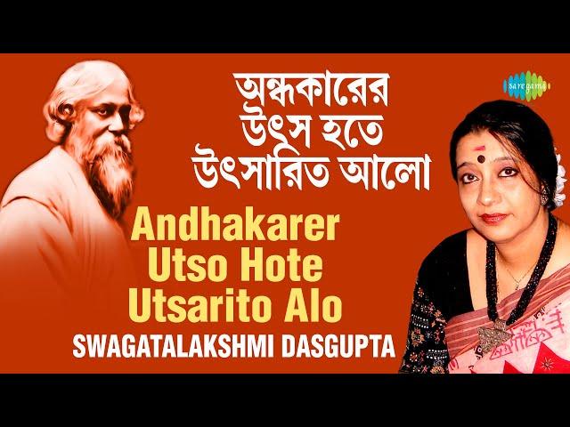 Andhakarer Utso Hote   অন্ধকারের উৎস হতে   Swagatalakshmi Dasgupta   Rabindranath Tagore