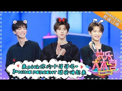 《快乐大本营�0616期:NINE PERCENT诠释专属兄弟情 张杰新歌首唱燃爆全场 Happy Camp【湖南卫视官方频道】