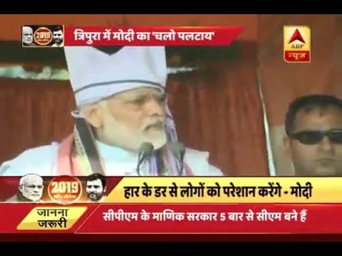 CPM has ruined Tripura by turning 'Gantantra' into 'Gun Tantra': PM Narendra Modi in Tripu