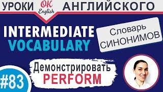 #83 Perform - Выполнять 📘 Английские слова синонимы INTERMEDIATE