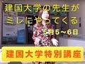 建国大学の先生がミレにやってくる【959韓国語学習ワンポイントアドバイス】