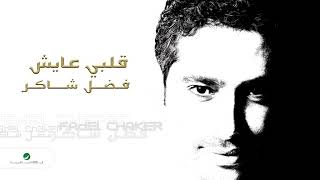 Fadl Shaker ... Qalbi Ayish | فضل شاكر ... قلبي عايش